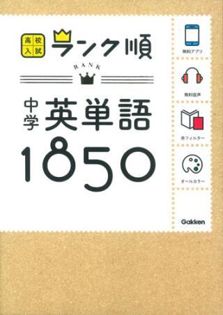 『中学英単語1850 音声&アプリをダウンロードできる! (高校入試ランク順1)』(学研プラス)