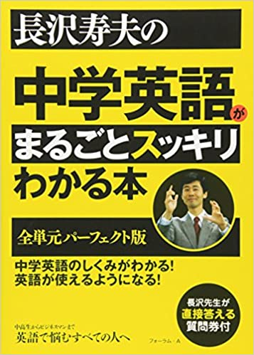 長沢寿夫の中学英語がまるごとスッキリわかる本(フォーラムA)