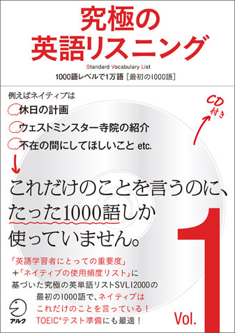 【リスニング】『究極の英語リスニングVol.1~4』(アルク)