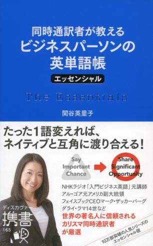 同時通訳者が教えるビジネスパーソンの英単語帳エッセンシャル(ディスカヴァー・トゥエンティワン)