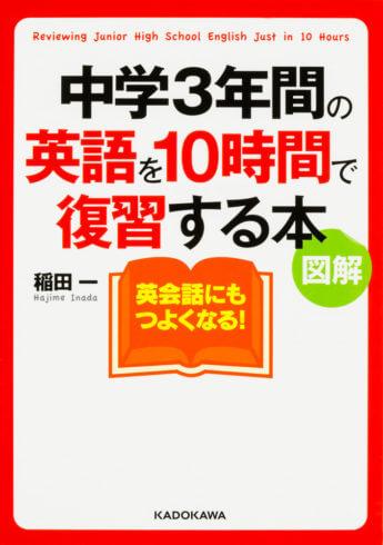 中学3年間の英語を10時間で復習する本(KADOKAWA/中経出版)