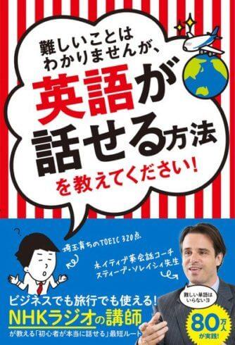 難しいことはわかりませんが、英語が話せる方法を教えて下さい(文響社)