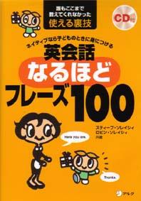 英会話なるほどフレーズ100(アルク)
