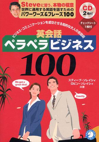 英会話ペラペラビジネス100(アルク)