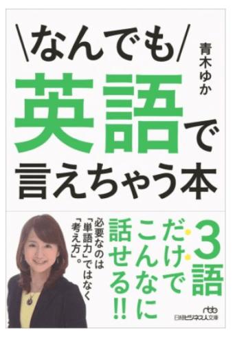 なんでも英語で言えちゃう本(日経ビジネス人文庫)