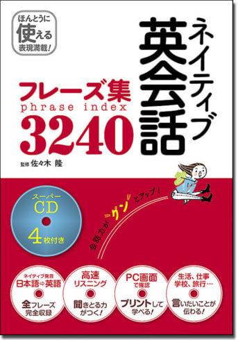 ネイティブ英会話フレーズ集3240(東西社)